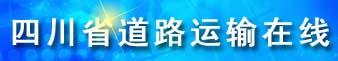 名称:四川交通在线 描述:
